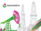 «Башнефть» объявила тендер на бурение скважин